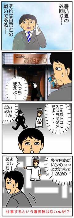 sigoto-no-sisei2